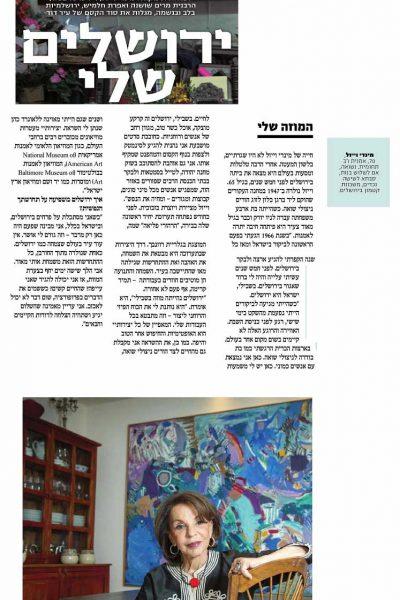 מגזין-נשים--Hebrew-Review2017