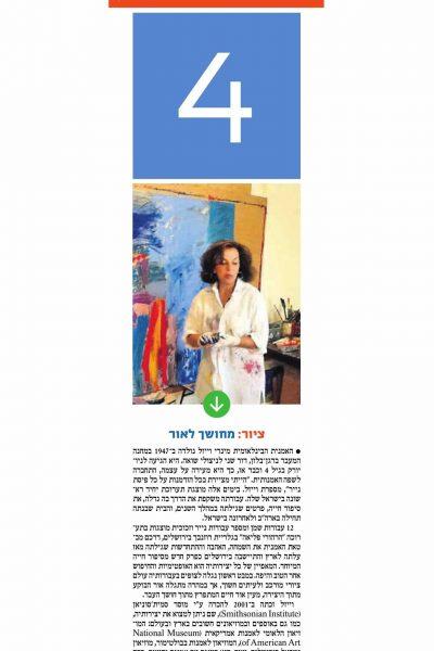 Hebrew-Review24.4.2017